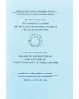 Γεωγραφική κατανομή των εργασιών της ΕΤΕ  (1861-1900)