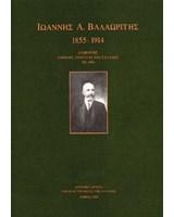 Ιωάννης Α. Βαλαωρίτης. Διοικητής Εθνικής Τράπεζας της Ελλάδος, 1911-1914