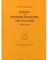 Ιστορία της Εθνικής Τράπεζας της Ελλάδος, 1914-1940