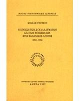Η κίνηση των συναλλαγμάτων και των νομισμάτων στις ελληνικές αγορές (1856-1912)
