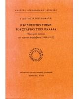 Η κίνηση των τιμών του σταριού στην Ελλάδα. Εξωτερικό εμπόριο και κρατική παρέμβαση (1860-1912)