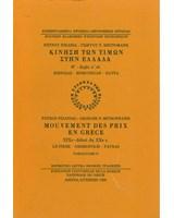 Κίνηση των τιμών στην Ελλάδα, ιθ' - αρχές κ' αιώνα, Τόμος Β'