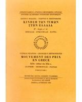 Κίνηση των τιμών στην Ελλάδα, ιθ' - αρχές κ' αιώνα, Τόμος Α'