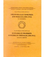 Οικονομία και γαιοκτησία στη Θεσσαλία (1881-1912)