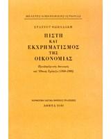 Πίστη και εκχρηματισμός της οικονομίας. Προεξοφλητικός δανεισμός και Εθνική Τράπεζα, 1860-1900