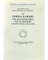 Τα σημεία καμπής στη δραστηριότητα της ελληνικής οικονομίας (1840-1913)