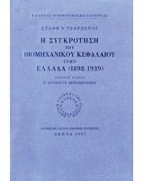 Η συγκρότηση του βιομηχανικού κεφαλαίου στην Ελλάδα (1898-1939) (Τόμος Α')