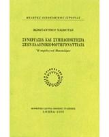 Συνεργασία και συμπλοιοκτησία στην ελληνική φορτηγοναυτιλία. Η περίοδος του Μεσοπολέμου