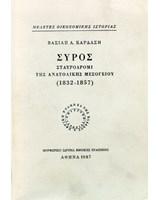 Σύρος, 1832-1857: Σταυροδρόμι της Ανατολικής Μεσογείου