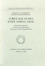 Τιμές και αγαθά στην Αθήνα (1834)
