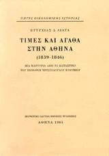 Τιμές και αγαθά στην Αθήνα (1839-1846). Μια μαρτυρία από το κατάστιχο του εμπόρου Χριστόδουλου Ευθυμίου