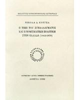 Η τιμή του συναλλάγματος και η νομισματική πολιτική στην Ελλάδα (1843-1879)