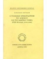 Η τραπεζική χρηματοδότηση του δημόσιου και του ιδιωτικού τομέα στην Ελλάδα (1844-1869)