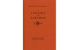 """Παρουσίαση του βιβλίου """"Η γυναίκα της Ζάκυθος"""""""