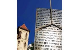 Αποκαλυπτήρια μνημείου προς τιμή των Εβραίων μαθητών του Ε΄Γυμνασίου Αρρένων Θεσσαλονίκης