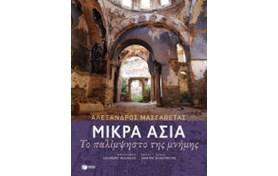 """Παρουσίαση του βιβλίου του Αλέξανδρου Μασσαβέτα """"Μικρά Ασία. Το παλίμψηστο της μνήμης"""""""