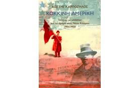 """Παρουσίαση του βιβλίου """"Κόκκινη Αμερική"""". Συζήτηση με θέμα """"Σχολιάζοντας το ιστορικό απρόβλεπτο"""""""