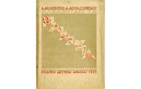 Ο Γιάννης Κεφαλληνός και οι μαθητές του στα αναγνωστικά 1932-1955