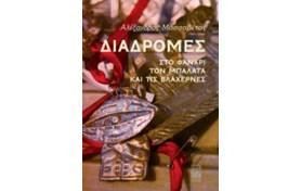 """Παρουσίαση βιβλίου του Α. Μασσαβέτα """"Διαδρομές στο Φανάρι, τον Μπαλατά και τις Βλαχέρνες"""""""
