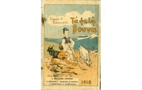 Λογοτέχνες και Καλλιτέχνες στα Αναγνωστικά 1860-1960