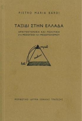 """Παρουσίαση του βιβλίου """"Ταξίδι στην Ελλάδα. Αρχιτεκτονική και πολιτική στη Μεσόγειο του Μεσοπολέμου"""""""