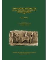Κατάλογος γλυπτών του Αρχαιολογικού Μουσείου  Θεσσαλονίκης, τόμ. IV, Κείμενα & Εικόνες (2 τεύχη)