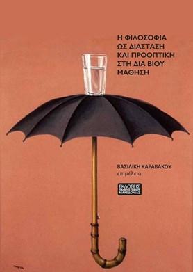 Παρουσίαση του βιβλίου ''Η φιλοσοφία ως διάσταση και προοπτική  στη Δια Βίου Μάθηση''