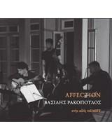 Βασίλης Ρακόπουλος, Affection