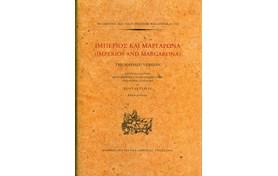 Παρουσίαση του βιβλίου «Ιμπέριος και Μαργαρώνα» σε κριτική έκδοση του Κώστα Γιαβή