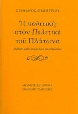 """Η πολιτική στον """"Πολιτικό"""" του Πλάτωνα"""
