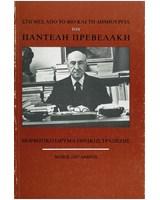 Στιγμές από το βίο και τη δημιουργία του Παντελή Πρεβελάκη (1909-1986)