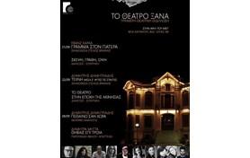 «Το Θέατρο Ξανά» τριήμερη θεατρική εκδήλωση από την Ομάδα Θέατρο Πρόταση